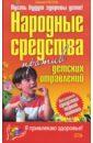 Светлов Алексей Народные средства против детских отравлений