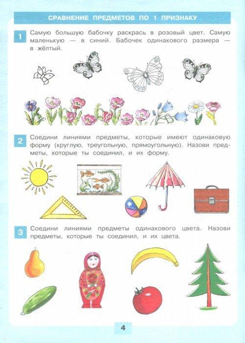 Иллюстрация 1 из 15 для Логика. Сравнение. Счет. Рабочая тетрадь для детей 6-7 лет - Константин Шевелев | Лабиринт - книги. Источник: Лабиринт