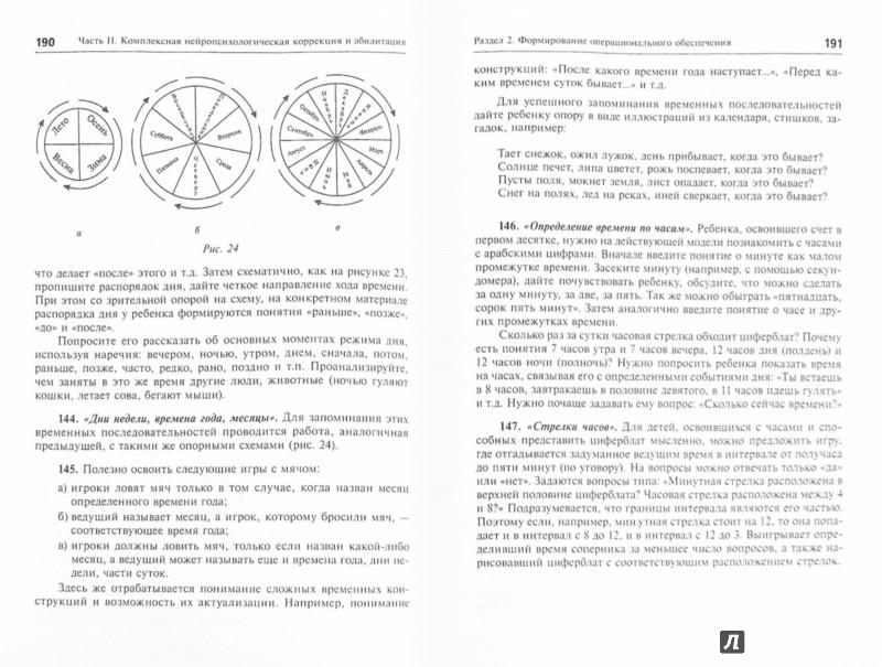 Иллюстрация 1 из 16 для Нейропсихологическая коррекция в детском возрасте. Метод замещающего онтогенеза. Учебное пособие - Анна Семенович | Лабиринт - книги. Источник: Лабиринт