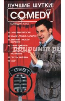 """Лучшие шутки! """"Комеди Клаб"""""""