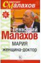 Малахов Геннадий Петрович Мария - женщина-доктор