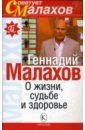 О жизни, судьбе и здоровье, Малахов Геннадий Петрович