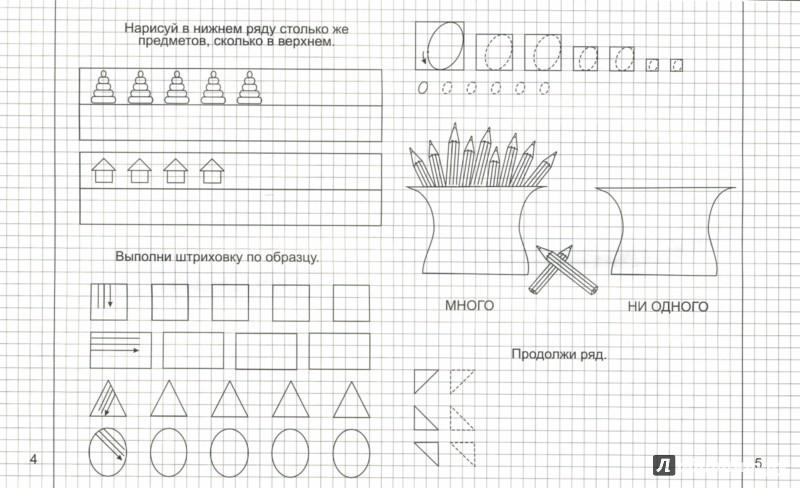Иллюстрация 1 из 18 для Математика. Часть 1. Тетрадь для рисования. Солнечные ступеньки | Лабиринт - книги. Источник: Лабиринт