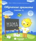 Обучение грамоте. Тетрадь для рисования для детей 5-6 лет. Часть 1. Солнечные ступеньки
