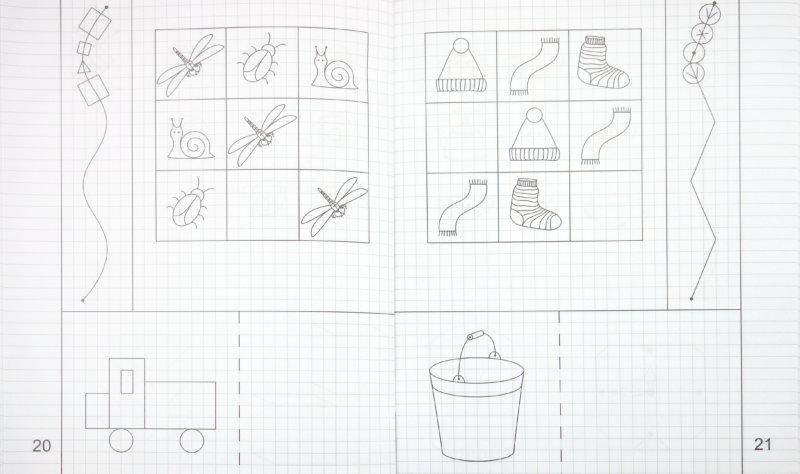 Иллюстрация 1 из 12 для Упражнения на развитие внимания, памяти, мышления. Часть 1. Солнечные ступеньки | Лабиринт - книги. Источник: Лабиринт