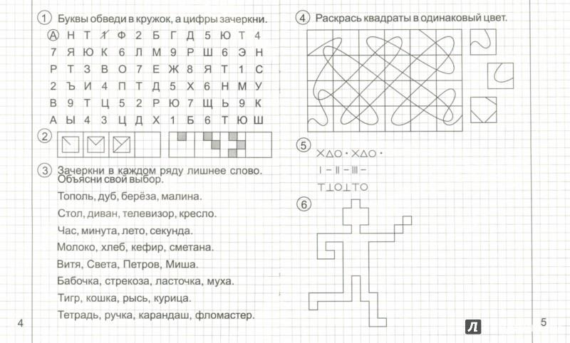 Иллюстрация 1 из 17 для Развиваем творческие способности. Часть 1. Тетрадь для рисования. Солнечные ступеньки | Лабиринт - книги. Источник: Лабиринт