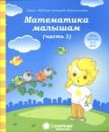 Математика малышам. Часть 1. Тетрадь для рисования. Солнечные ступеньки