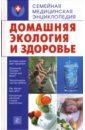Голушонкова Е.Г. Домашняя экология и здоровье