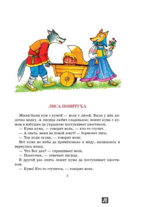 Иллюстрация 1 из 49 для Русские сказки | Лабиринт - книги. Источник: Лабиринт