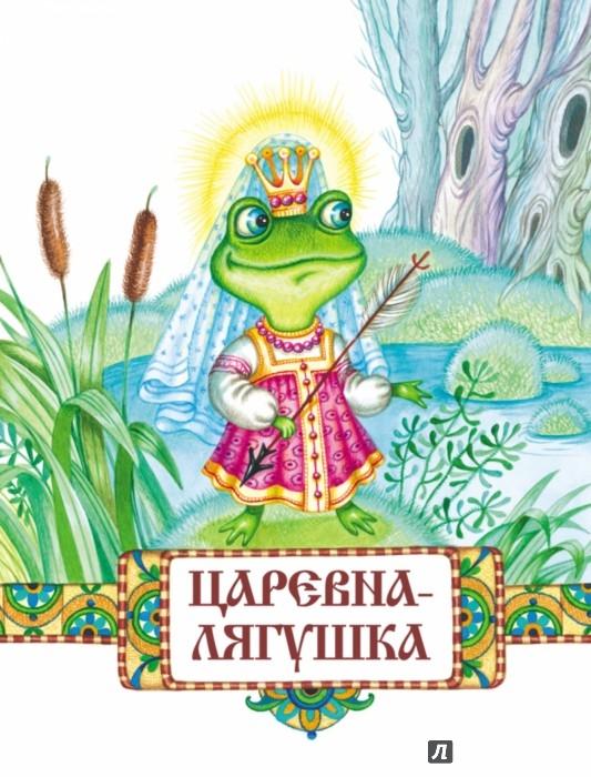 Иллюстрация 1 из 36 для Самые лучшие волшебные сказки | Лабиринт - книги. Источник: Лабиринт