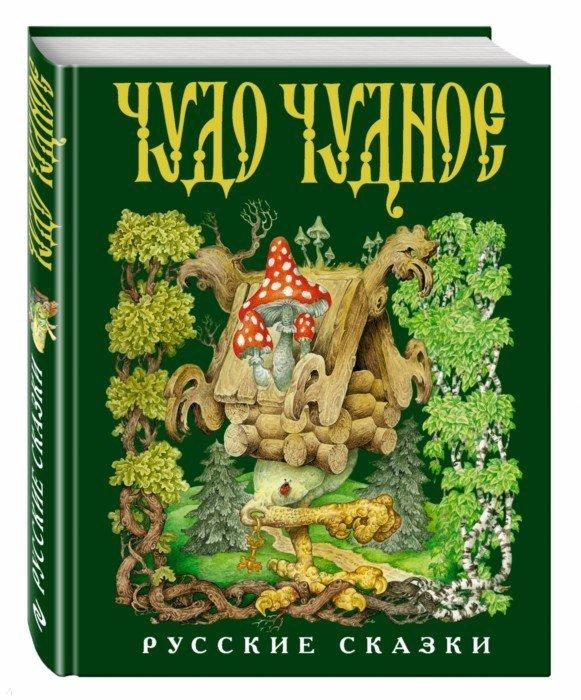 Иллюстрация 1 из 47 для Чудо чудное, диво дивное. Русские народные сказки от А до Я | Лабиринт - книги. Источник: Лабиринт