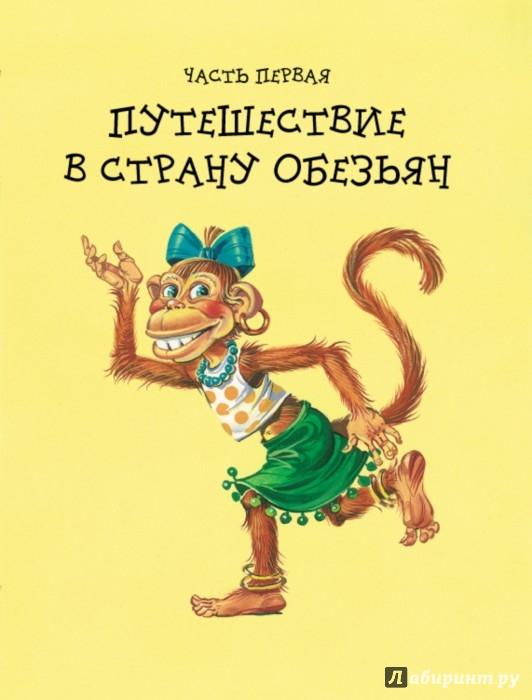 Иллюстрация 1 из 51 для Доктор Айболит - Корней Чуковский | Лабиринт - книги. Источник: Лабиринт