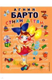 Купить Стихи детям, Эксмодетство, Отечественная поэзия для детей
