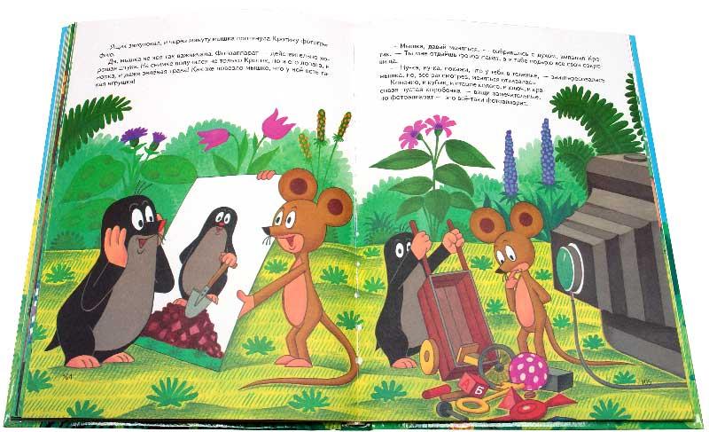 Иллюстрация 1 из 19 для Крот и его друзья - Зденка Ежикова | Лабиринт - книги. Источник: Лабиринт