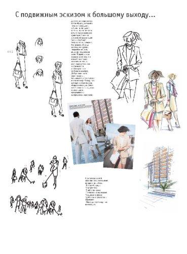 Иллюстрация 1 из 2 для Визуализация идей. Набросок, эскиз, раскадровка - Крисциан, Шлемп-Улкер | Лабиринт - книги. Источник: Лабиринт