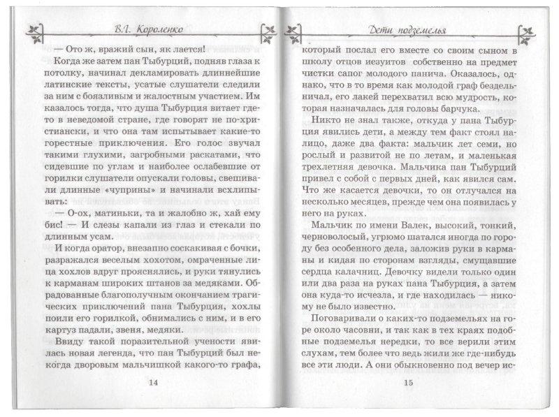 Иллюстрация 1 из 3 для Дети подземелья - Владимир Короленко | Лабиринт - книги. Источник: Лабиринт