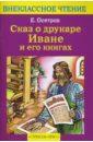 Осетров Евгений Иванович Сказ о друкаре Иване и его книгах