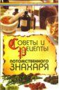 Страга Борис Советы и рецепты потомственного знахаря
