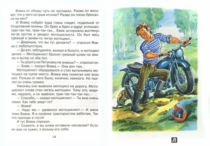Иллюстрация 1 из 52 для Жили-были ежики - Андрей Усачев | Лабиринт - книги. Источник: Лабиринт