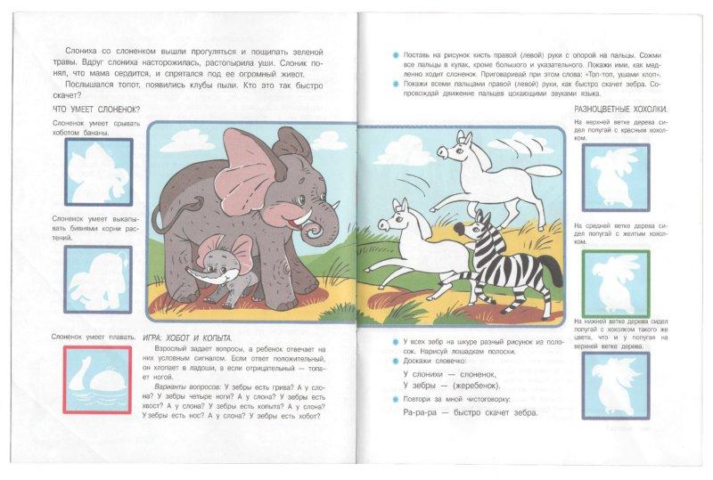 Иллюстрация 1 из 7 для Веселый и Ко. Развиваем логоритмические навыки - Соколова, Чижова | Лабиринт - книги. Источник: Лабиринт