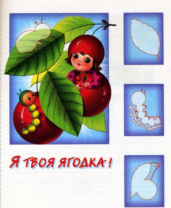 Иллюстрация 1 из 3 для Ягодки для мамы - Толстой, Чижова | Лабиринт - книги. Источник: Лабиринт