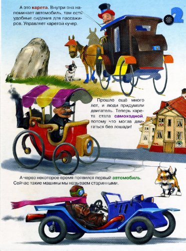 Иллюстрация 1 из 9 для Моя первая книга о транспорте - Оксана Иванова | Лабиринт - книги. Источник: Лабиринт