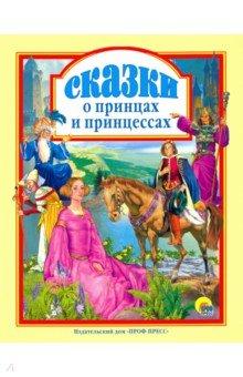 Сказки о принцах и принцессах проф пресс любимые сказки сказки русских писателей