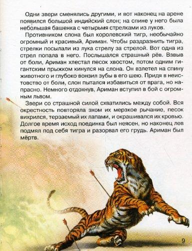 Иллюстрация 1 из 52 для Сказки о принцах и принцессах | Лабиринт - книги. Источник: Лабиринт