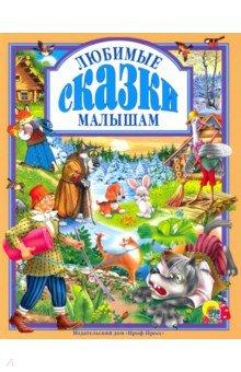Любимые сказки малышам книги проф пресс любимые сказки малышам