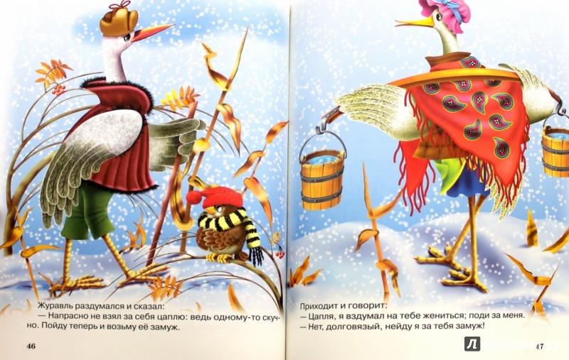 Иллюстрация 1 из 34 для Любимые сказки малышам | Лабиринт - книги. Источник: Лабиринт