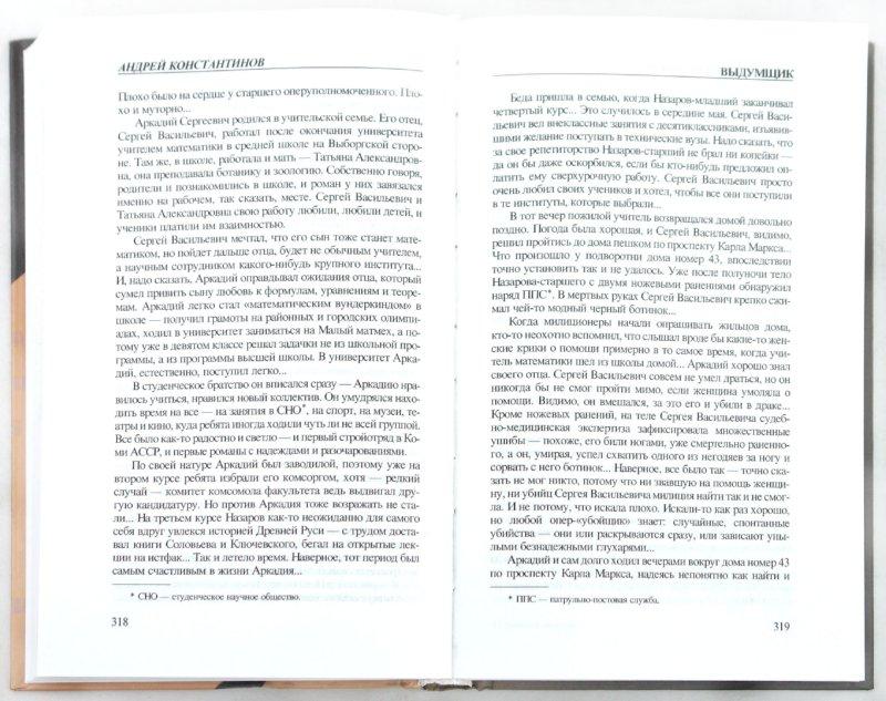 Иллюстрация 1 из 5 для Сочинитель. Выдумщик - Андрей Константинов | Лабиринт - книги. Источник: Лабиринт