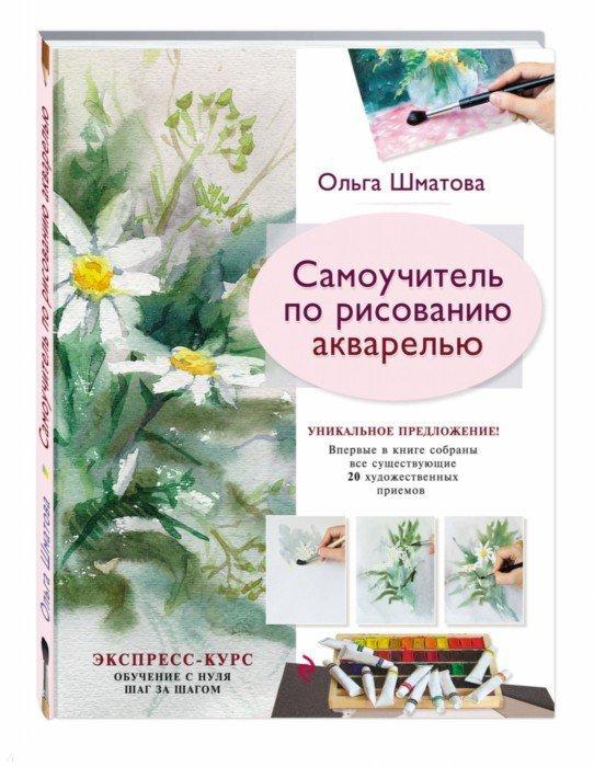 Иллюстрация 1 из 32 для Самоучитель по рисованию акварелью - Ольга Шматова | Лабиринт - книги. Источник: Лабиринт