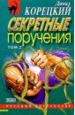 Корецкий Данил Аркадьевич Секретные поручения: Роман. В 2-х томах