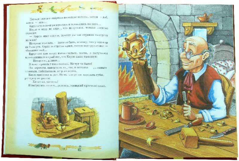 Иллюстрация 1 из 35 для Золотой ключик, или Приключения Буратино - Алексей Толстой | Лабиринт - книги. Источник: Лабиринт