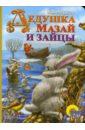Некрасов Николай Алексеевич Дедушка Мазай и зайцы некрасов николай алексеевич дед мазай и зайцы