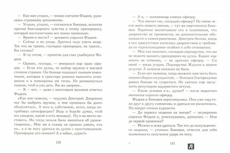 Иллюстрация 1 из 43 для Белая кость - Роман Солодов   Лабиринт - книги. Источник: Лабиринт