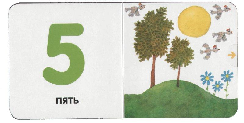 Иллюстрация 1 из 7 для Вышел зайчик погулять - Ольга Мяэотс | Лабиринт - книги. Источник: Лабиринт