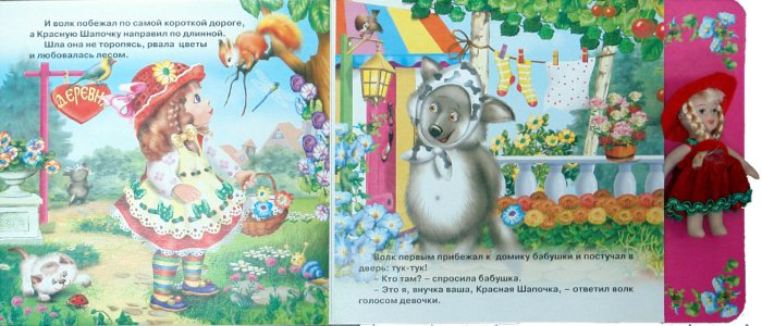 Иллюстрация 1 из 9 для Красная шапочка (книга+кукла) | Лабиринт - книги. Источник: Лабиринт