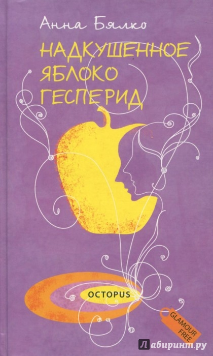 Иллюстрация 1 из 31 для Надкушенное яблоко Гесперид - Анна Бялко | Лабиринт - книги. Источник: Лабиринт