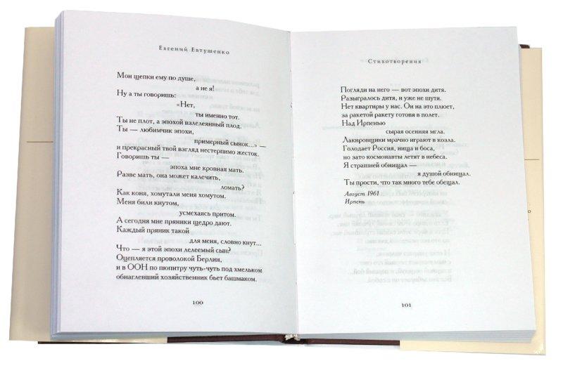 Иллюстрация 1 из 7 для Стихотворения / Евгений Евтушенко - Евгений Евтушенко | Лабиринт - книги. Источник: Лабиринт
