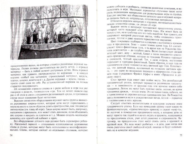 Иллюстрация 1 из 5 для Вальдорфский детский сад - Владимир Загвоздкин | Лабиринт - книги. Источник: Лабиринт
