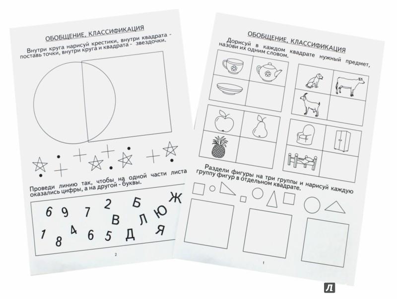 Иллюстрация 1 из 12 для Логика: Задания на развитие логического мышления: Для детей 4-5 лет. Солнечные ступеньки | Лабиринт - книги. Источник: Лабиринт