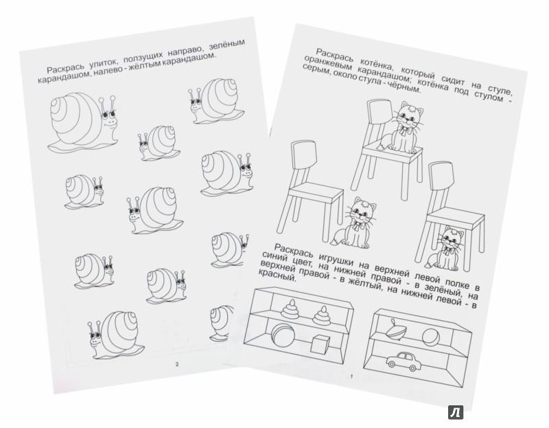 Иллюстрация 1 из 10 для Ориентируемся в пространстве: Зад. на развитие пространст. мышления: 4-5 лет. Солнечные ступеньки | Лабиринт - книги. Источник: Лабиринт