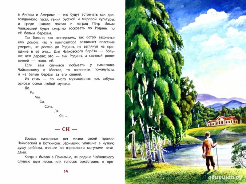 Иллюстрация 1 из 33 для Детство Чайковского - Станислав Романовский | Лабиринт - книги. Источник: Лабиринт