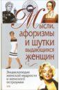 Мысли, афоризмы и шутки выдающихся женщин, Душенко Константин,Манчха Галина