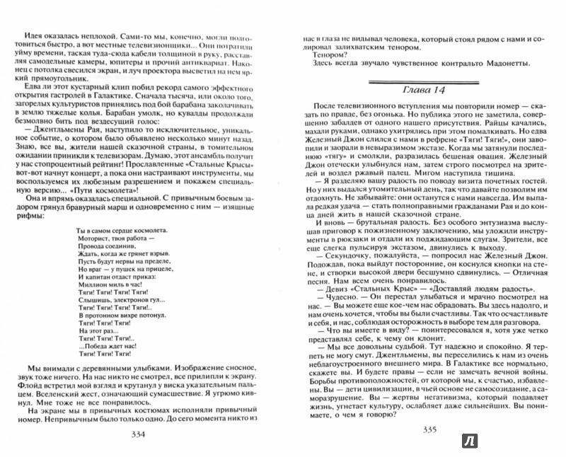 Иллюстрация 1 из 7 для Вся Стальная Крыса. В 2-х томах. Том 2 - Гарри Гаррисон | Лабиринт - книги. Источник: Лабиринт