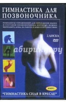 Гимнастика для позвоночника (2DVD) гимнастика для позвоночника 2dvd