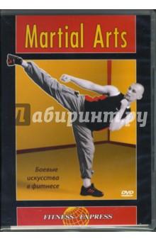 Martial Arts. Боевые искусства в фитнесе (DVD) сергей галиуллин чувство вины илегкие наркотики