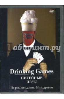 Питейные игры (DVD)