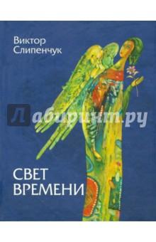 Слипенчук Виктор Трифонович » Свет времени (+CD)